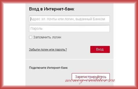 веб банкинг банк москвы регистрация