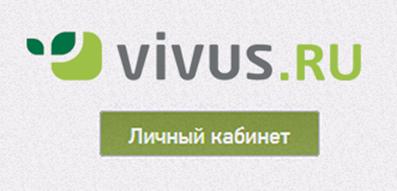 Вивус займ войти в личный кабинет на официальном сайте