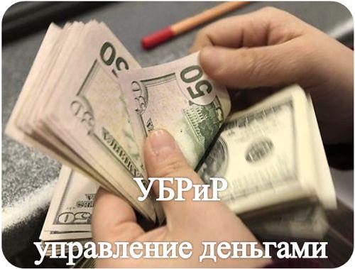 УБРиР интернет банк личный кабинет регистрация в системе онлайн