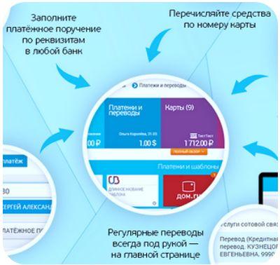 Убрир личный кабинет на официальном сайте Уральского Банка