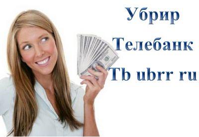 Убрир Телебанк на сайте www tb ubrr ru