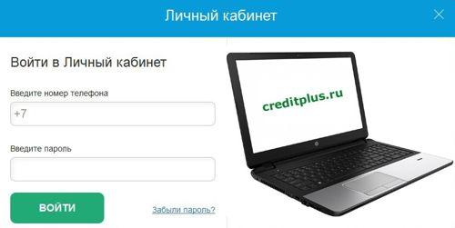 займ онлайн Кредит Плюс личный кабинет вход