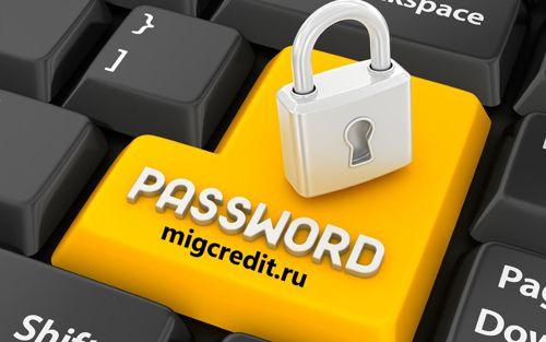 займ онлайн личный кабинет www Migcredit ru