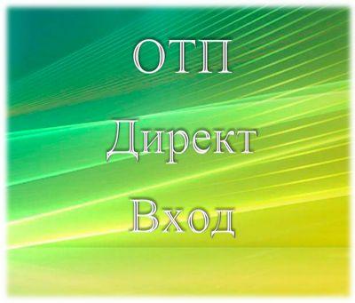 ОТП Директ вход в систему онлайн банкинга