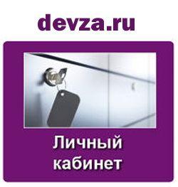 Devza ru как происходит регистрация в личном кабинете?