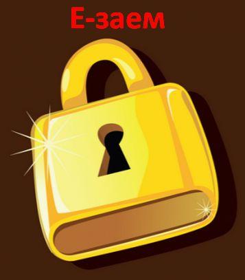 Ezaem вход в личный кабинет онлайн микрозаймов