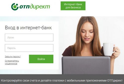 интернет банк ОТП Директ вход