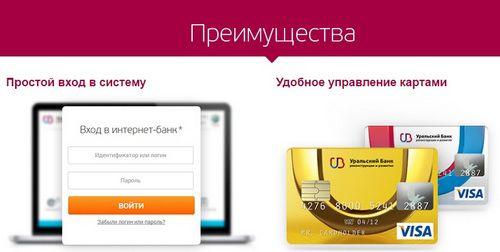 кабинет tb ubrr ru интернет банк онлайн