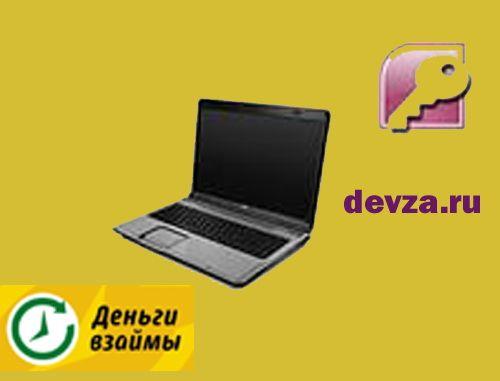 компания devza ru регистрация в личном кабинете