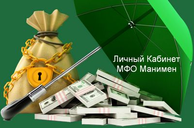 Личный кабинет Money Man банк онлайн займов