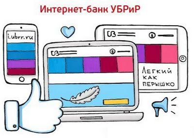Личный кабинет Уральский Банк реконструкции и развития