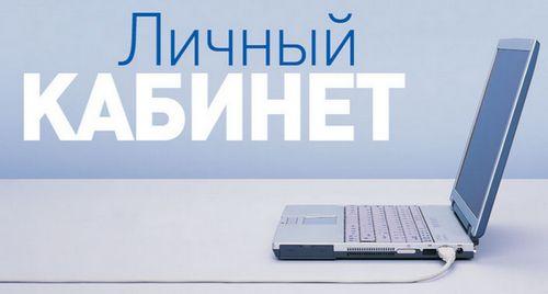 МФО Турбозайм личный кабинет заёмщика
