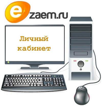 Микрофинансовая компания Ezaem личный кабинет