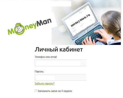 Money Man личный кабинет клиента микрофинансовой организации