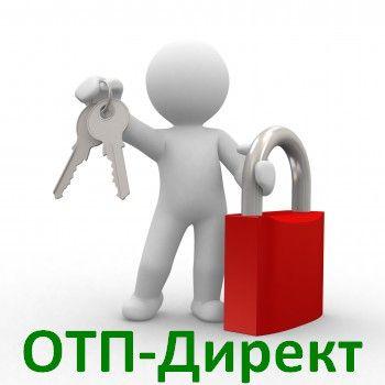 Система ОТП Директ