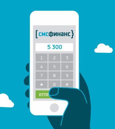 SMS Finans ru личный кабинет заёмщика