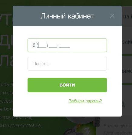 www zaymer ru вход в личный кабинет