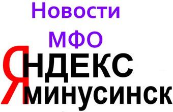 2015 новости МФО под минусинском, болезнь года