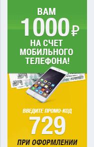 Акция от компании Миг Кредит 1000 рублей в подарок