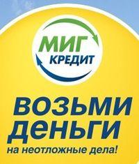 Банк Миг Кредит увеличение займа до 40000 рублей