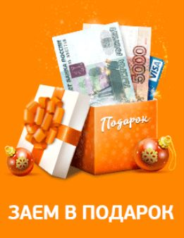 Быстрые займы на сайте www EZaem ru