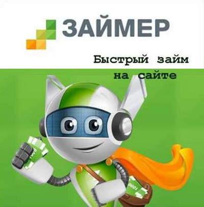 Быстрые займы в МФК на сайте www Zaymer ru