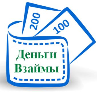 Деньги Взаймы официальный сайт МКК ООО