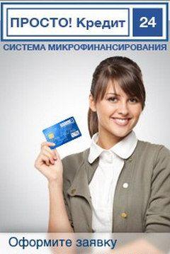 Долгосрочный займ Просто Кредит24 микрозаймы денег