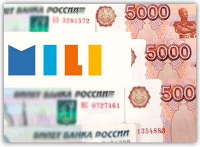 Экспресс кредит Мили в режиме онлайн по паспорту РФ