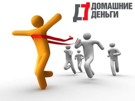 Компания Домашние Деньги занимает лидирующую позицию в социальных сетях рунета