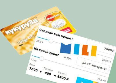 Компания Мили займ до зарплаты официальный сайт обзор