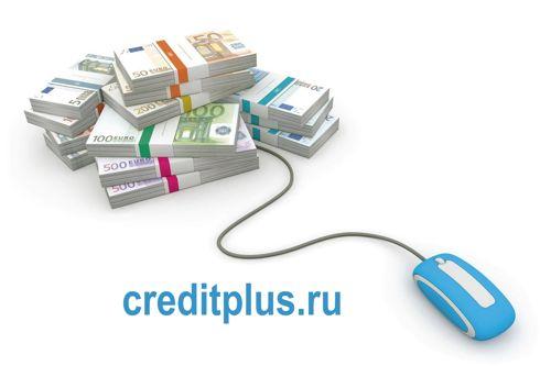 Кредит Плюс займ онлайн заявка в МФО срочно