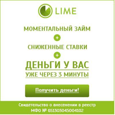 лайм кредит