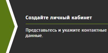 Лайм Займ личный кабинет ООО МФК