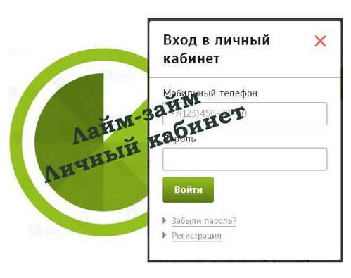 laim займ вход взять займ под залог квартиры срочно vsemikrozaymy.ru
