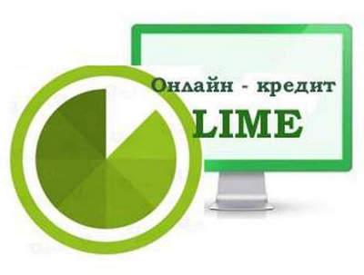 Lime займ онлайн тарифы и условия кредитования