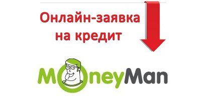 Мане Мен займ денег