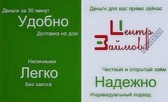 МФК Центр Займов ООО Саммит микрозаймы наличными на дом или в офисе