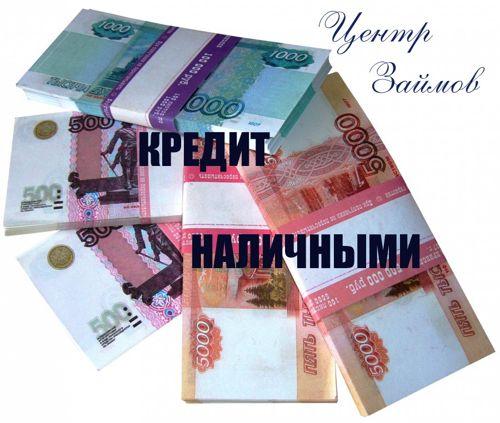 МФК Саммит Центр Займов до зарплаты