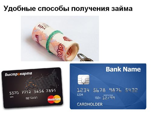 МФО Быстро Деньги удобные способы
