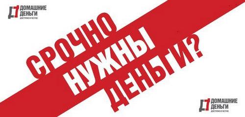 МФО Домашние Деньги в Сибири