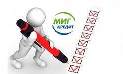 МФО Мигкредит займ на сайте www migcredit ru