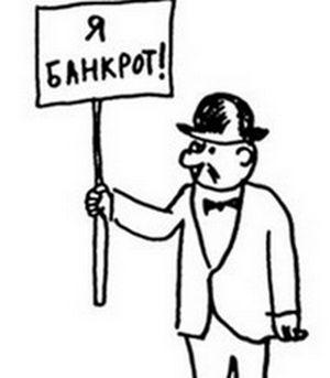 мфо народная казна банкротство