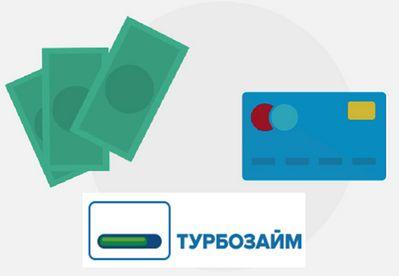 ООО Турбозайм срочные онлайн займы по РФ