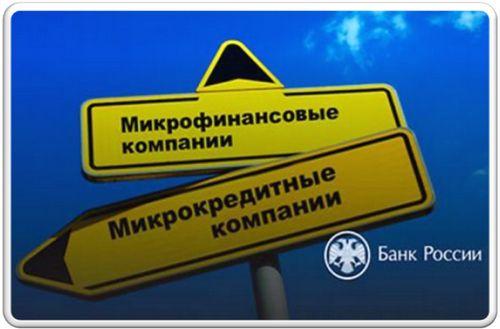 МФО разделение микрофинансовой организации на мфк и мкк