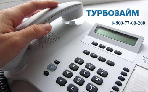 МФО Турбозайм бесплатный телефон горячей линии