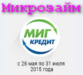 Миг Кредит микрозайм срочно объявляет о проведении акции подарок 1000 рублей