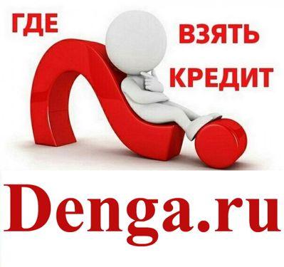 Микрокредитная компания Деньга ру займы наличными по паспорту