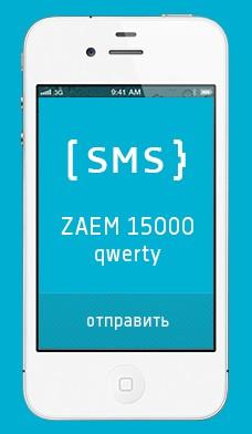 Микрозайм на 21 день по паспорту от СМС Финанс