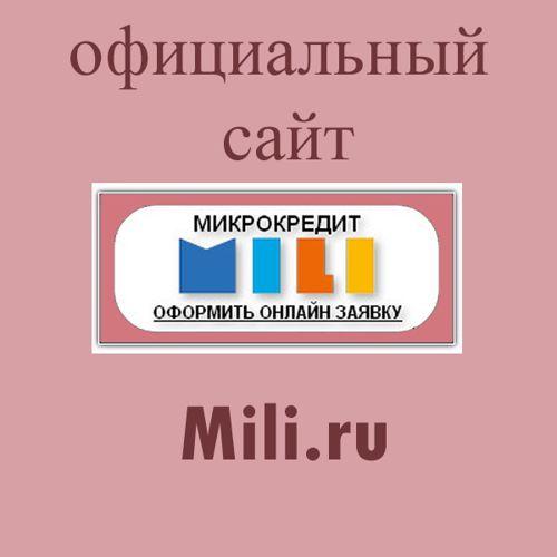 Mili ru перейти на сайт онлайн займов